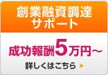 創業融資調達サポート 成功報酬5万円~